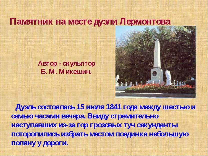 Памятник на месте дуэли Лермонтова Автор - скульптор Б. М. Микешин. Дуэль сос...