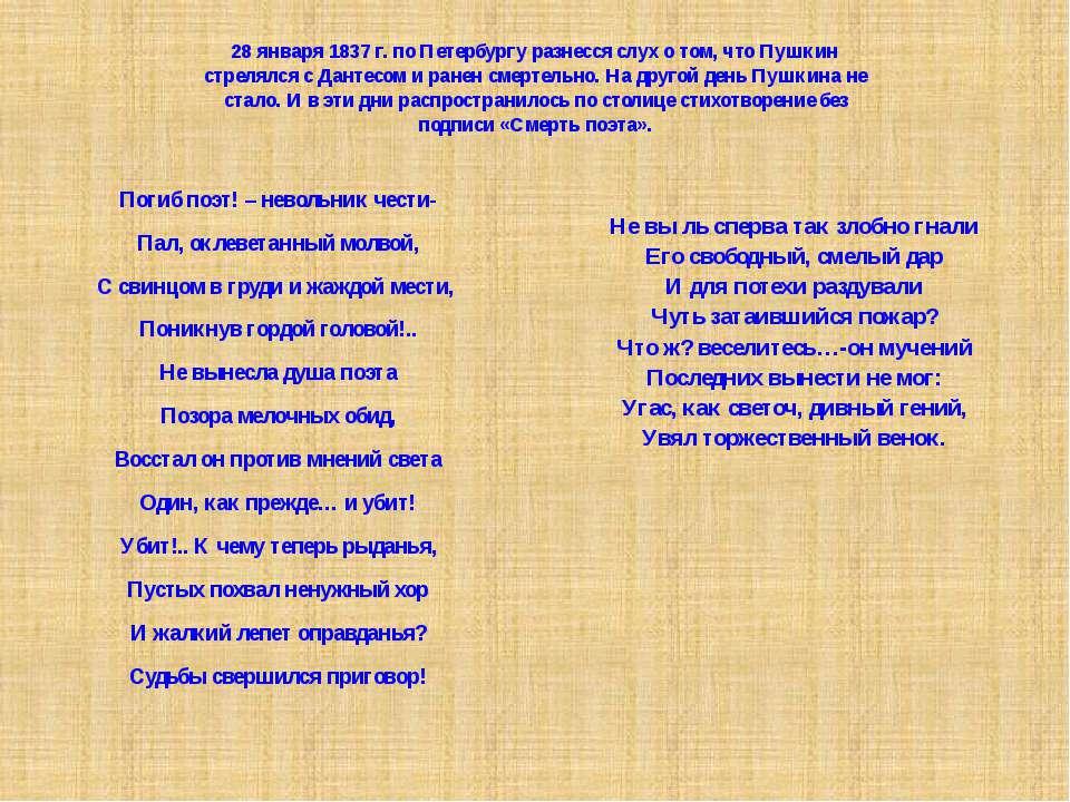 28 января 1837 г. по Петербургу разнесся слух о том, что Пушкин стрелялся с Д...