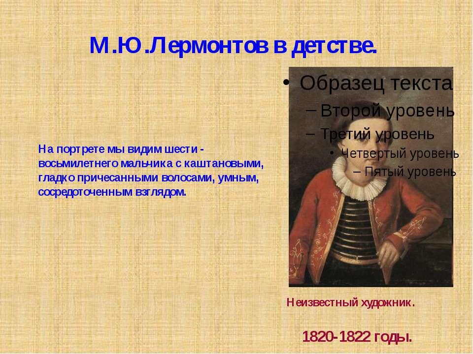 М.Ю.Лермонтов в детстве. На портрете мы видим шести - восьмилетнего мальчика ...