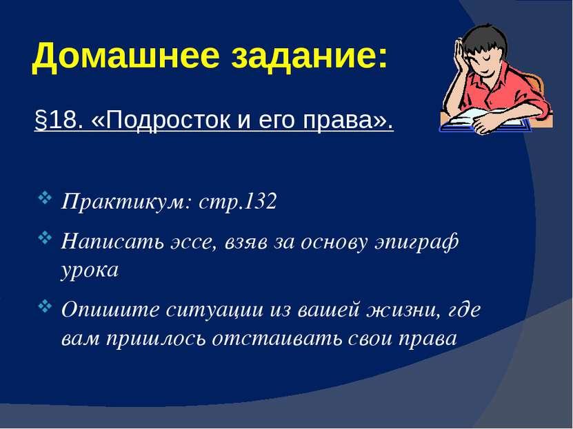 Домашнее задание: §18. «Подросток и его права». Практикум: стр.132 Написать э...