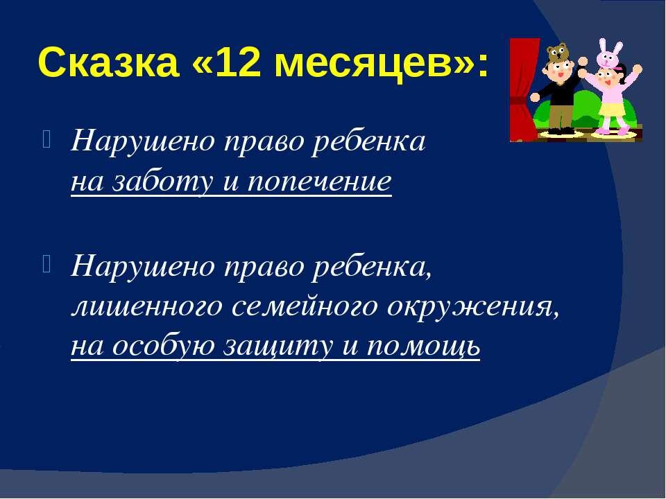 Сказка «12 месяцев»: Нарушено право ребенка на заботу и попечение Нарушено пр...