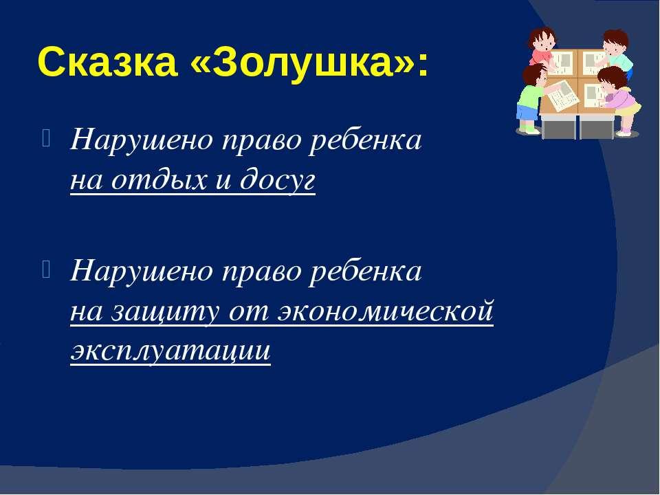Сказка «Золушка»: Нарушено право ребенка на отдых и досуг Нарушено право ребе...