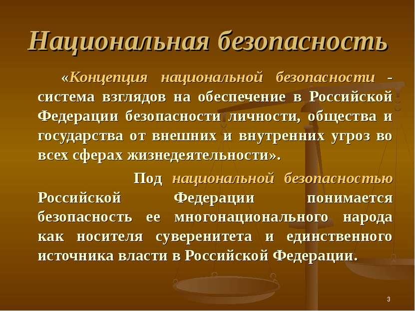 * Национальная безопасность «Концепция национальной безопасности - система вз...