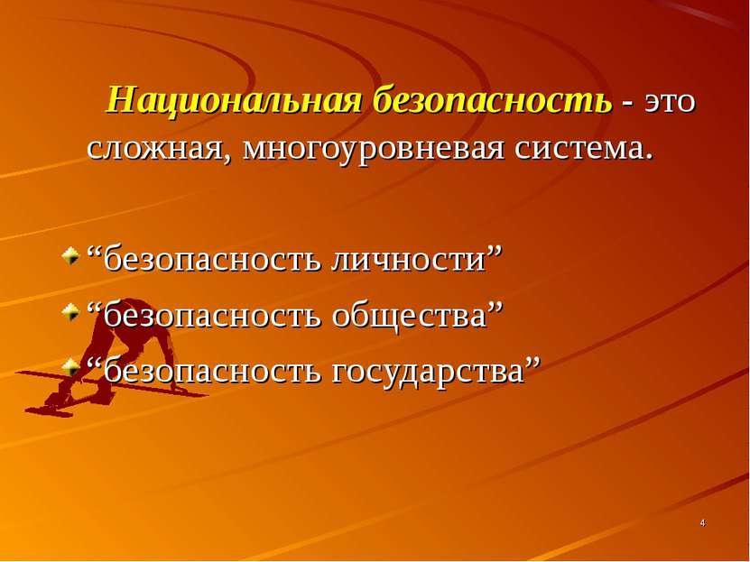 """* Национальная безопасность - это сложная, многоуровневая система. """"безопасно..."""