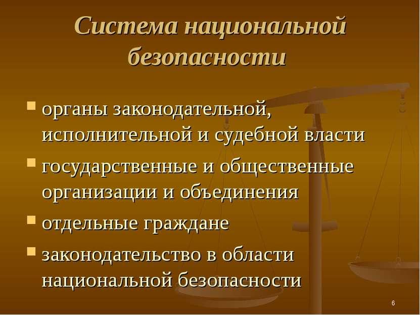 * Cистема национальной безопасности органы законодательной, исполнительной и ...