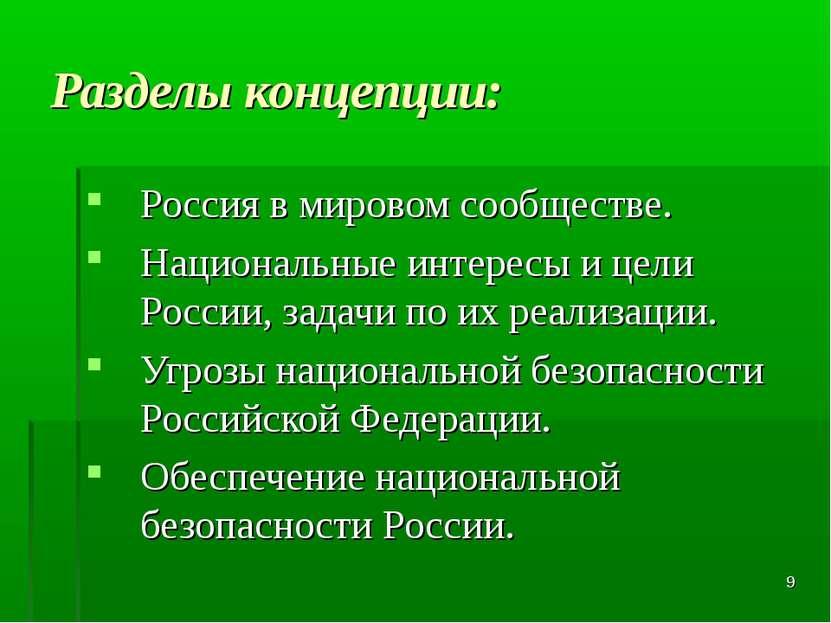 * Разделы концепции: Россия в мировом сообществе. Национальные интересы и цел...