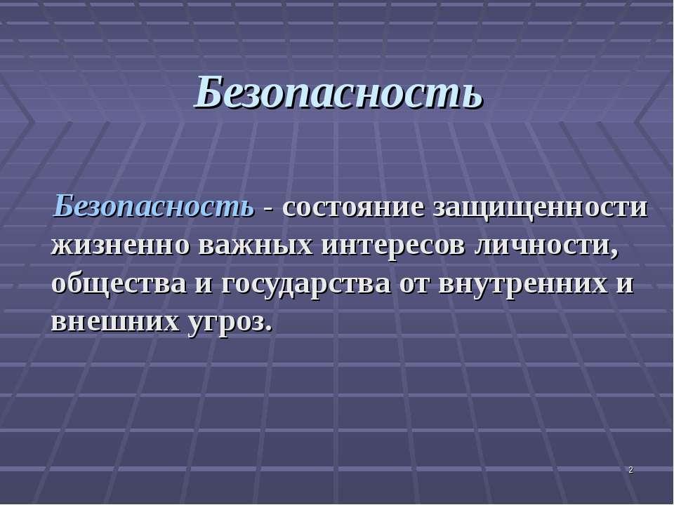 * Безопасность Безопасность - состояние защищенности жизненно важных интересо...