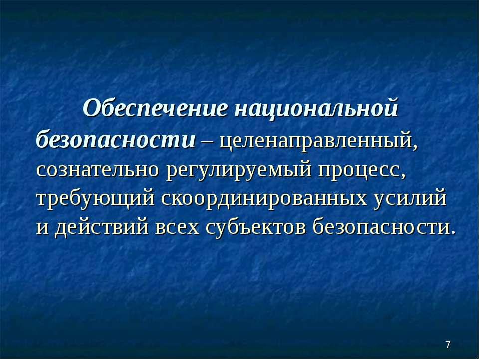 * Обеспечение национальной безопасности – целенаправленный, сознательно регул...