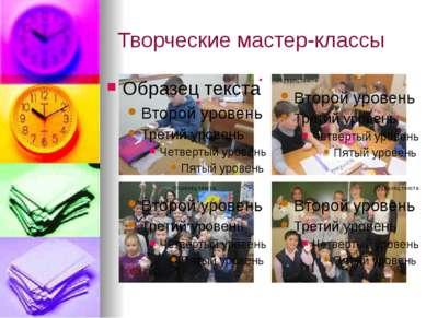 Творческие мастер-классы