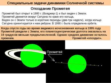 Специальные задачи динамики Солнечной системы Опоздание Прометея Прометей был...