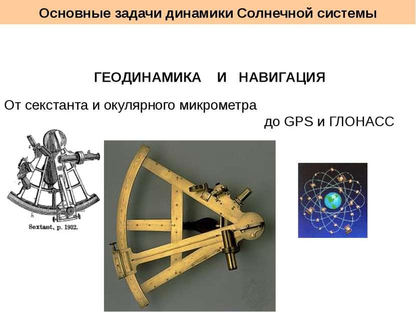 Основные задачи динамики Солнечной системы ГЕОДИНАМИКА И НАВИГАЦИЯ От секстан...