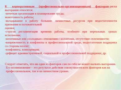 К корпоративным (профессионально-организационным) факторамриска выгорания о...