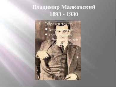 Владимир Маяковский 1893 - 1930