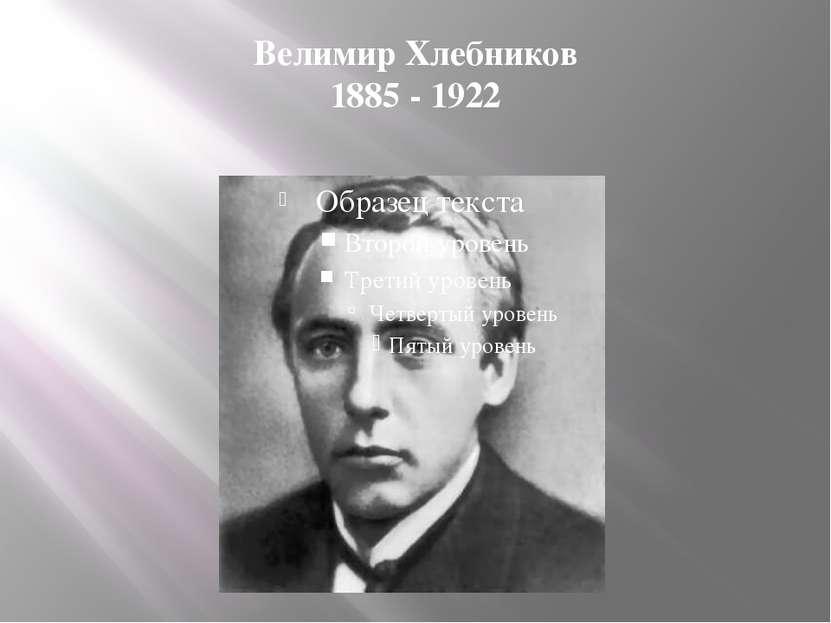 Велимир Хлебников 1885 - 1922