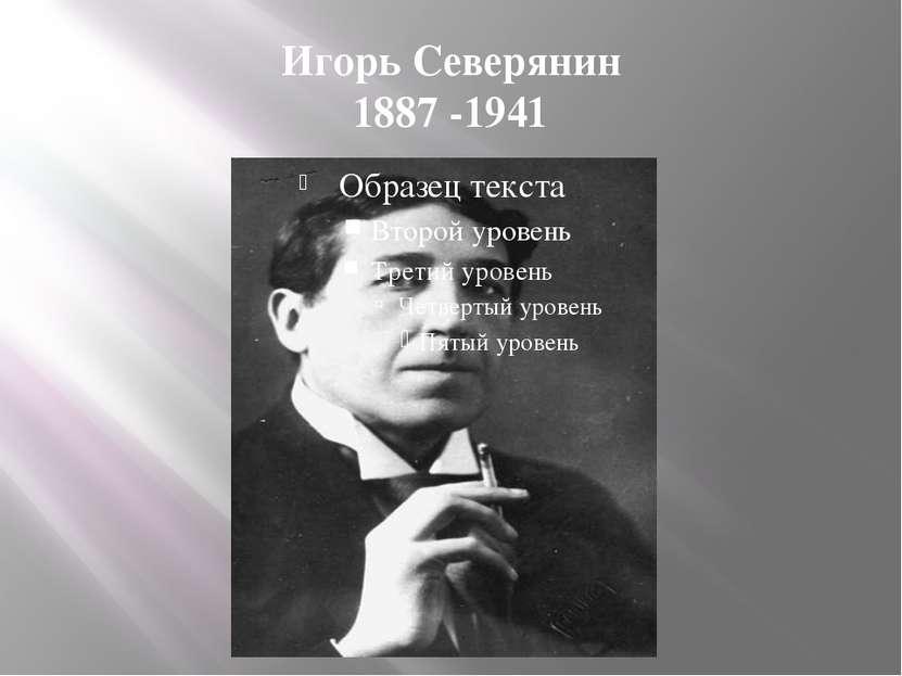 Игорь Северянин 1887 -1941