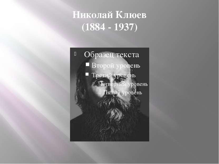 Николай Клюев (1884 - 1937)