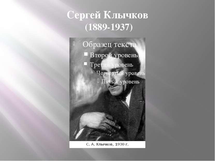 Сергей Клычков (1889-1937)