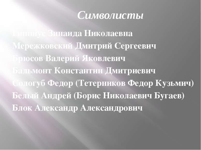 Символисты Гиппиус Зинаида Николаевна Мережковский Дмитрий Сергеевич Брюсов В...