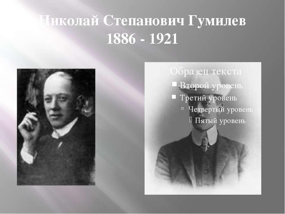 Николай Степанович Гумилев 1886 - 1921