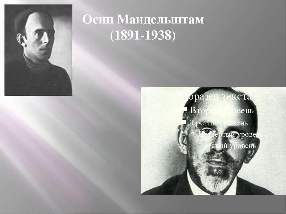 Осип Мандельштам (1891-1938)