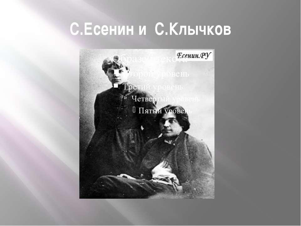С.Есенин и С.Клычков
