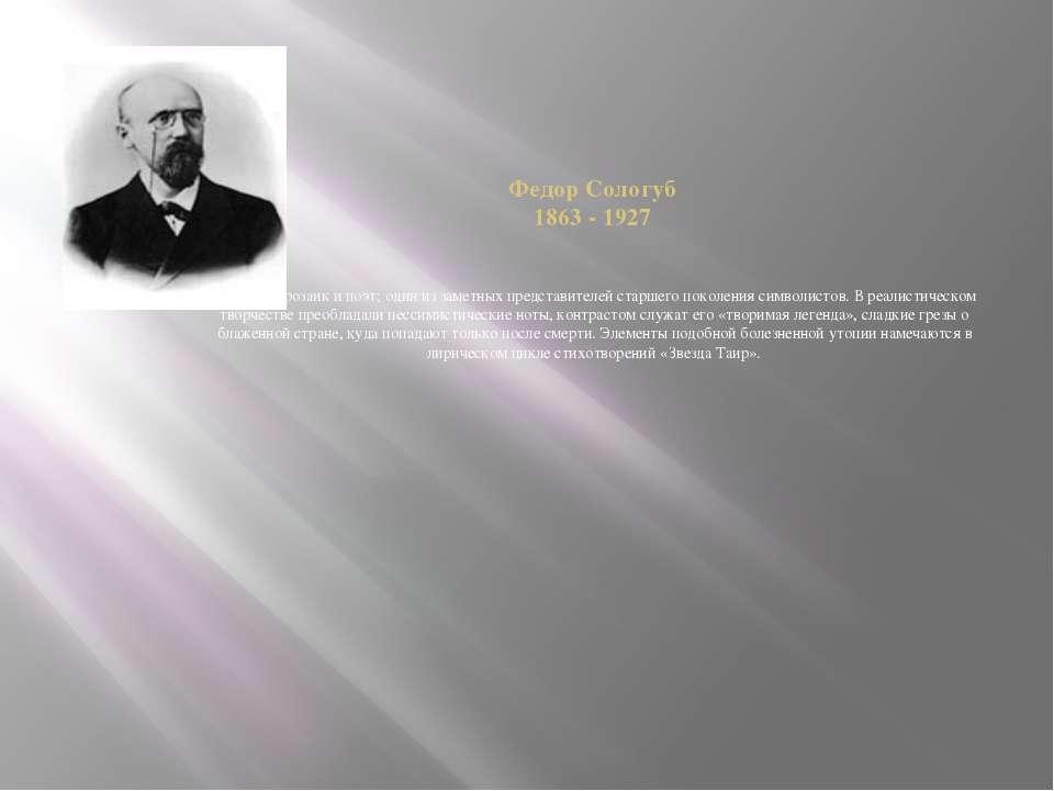 Федор Сологуб 1863 - 1927 Русский прозаик и поэт; один из заметных представит...