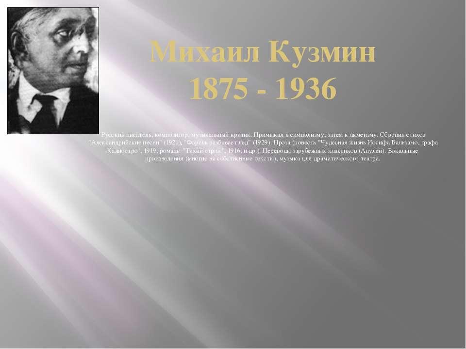 Михаил Кузмин 1875 - 1936 Русский писатель, композитор, музыкальный критик. П...