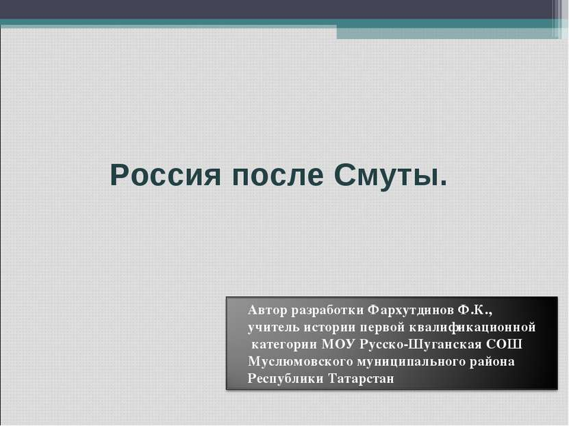 Россия после Смуты.