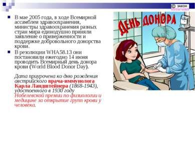 В мае 2005 года, в ходе Всемирной ассамблеи здравоохранения, министры здравоо...
