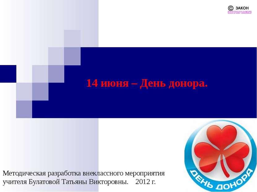 14 июня – День донора. Методическая разработка внеклассного мероприятия учите...