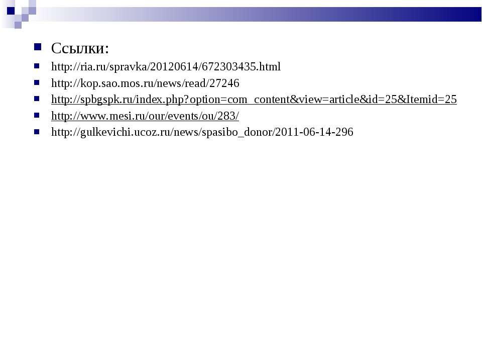 Ссылки: http://ria.ru/spravka/20120614/672303435.html http://kop.sao.mos.ru/n...