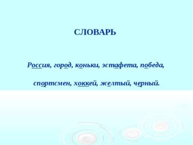 СЛОВАРЬ Россия, город, коньки, эстафета, победа, спортсмен, хоккей, желтый, ч...