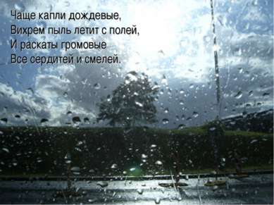 Чаще капли дождевые, Вихрем пыль летит с полей, И раскаты громовые Все сердит...