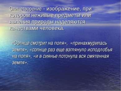 Олицетворение – изображение, при котором неживые предметы или явления природы...