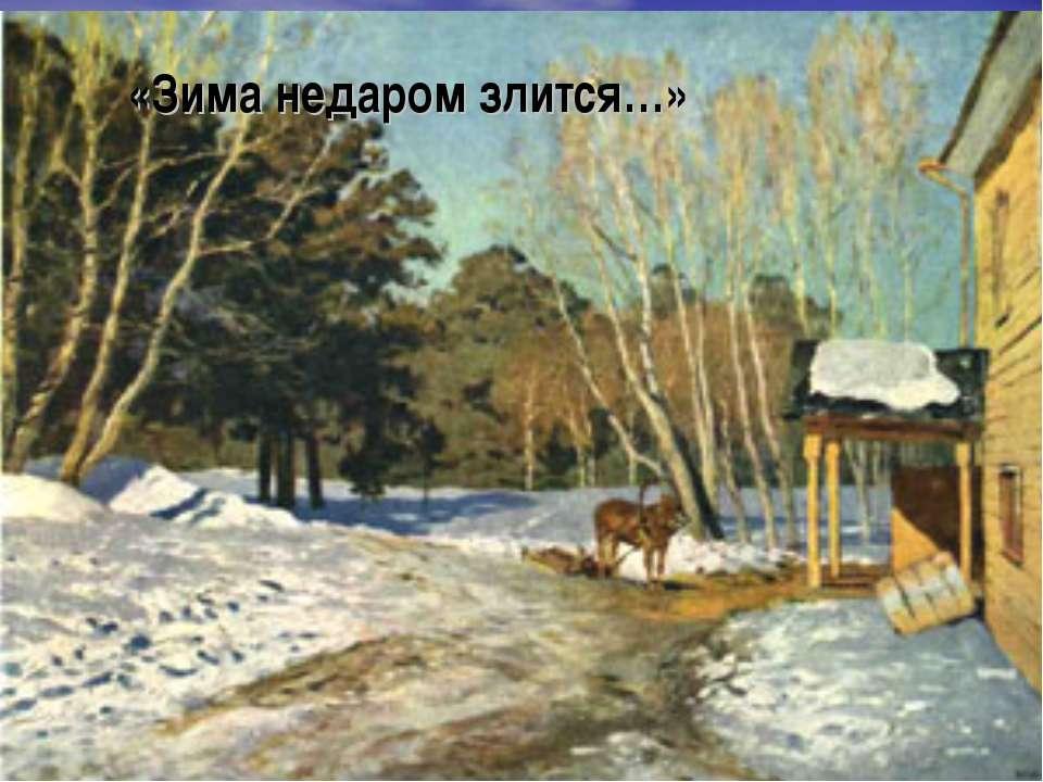 «Зима недаром злится…»