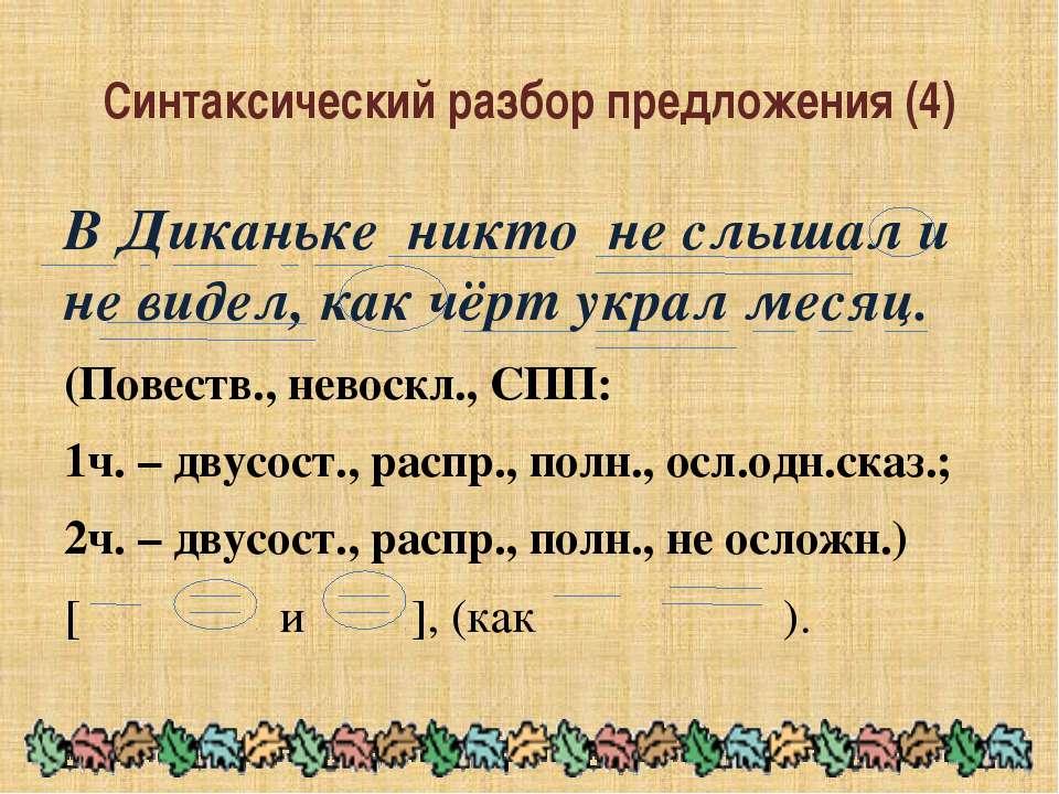 Синтаксический разбор предложения (4) В Диканьке никто не слышал и не видел, ...