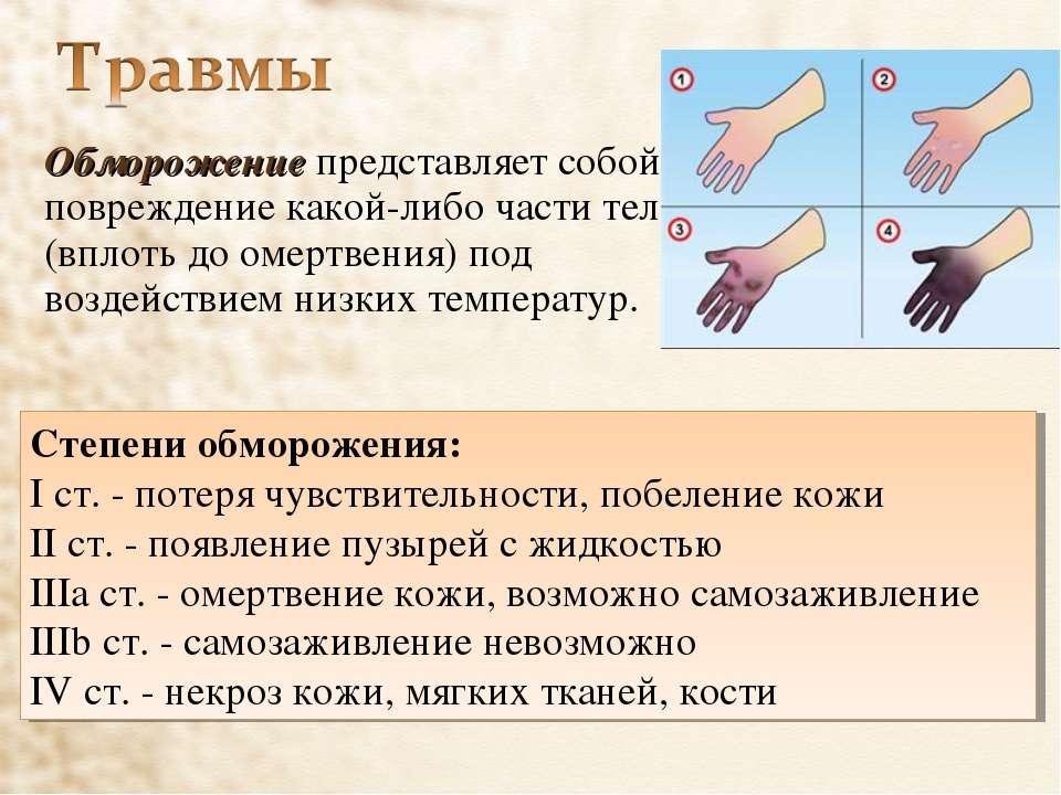 Обморожение представляет собой повреждение какой-либо части тела (вплоть до о...
