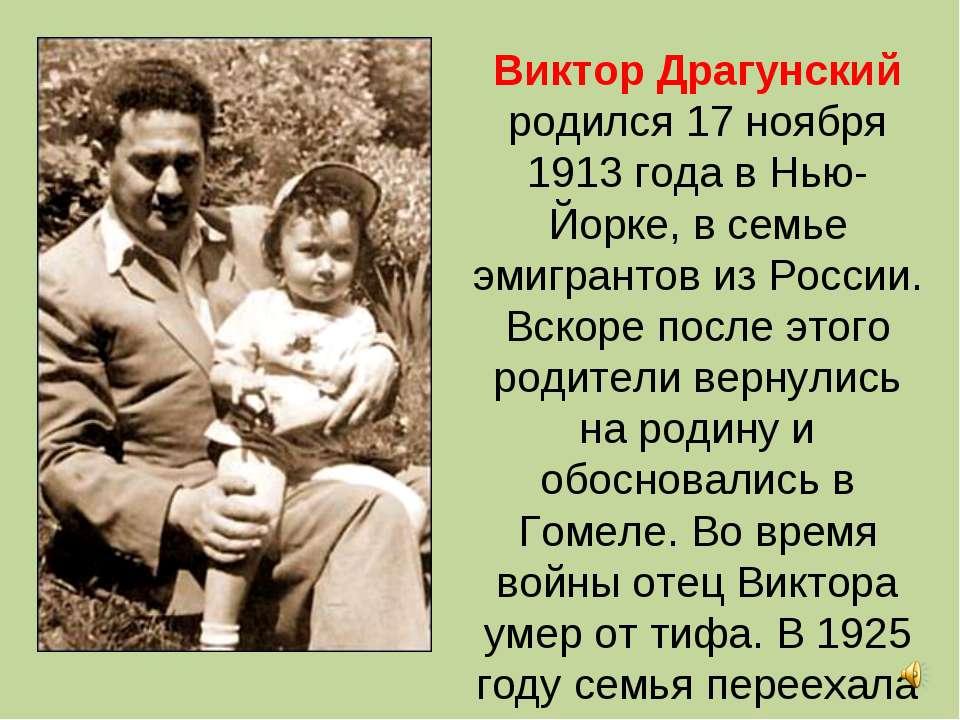 Виктор Драгунский родился 17 ноября 1913 года в Нью-Йорке, в семье эмигрантов...