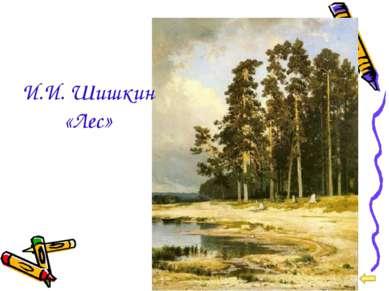 И.И. Шишкин «Лес»