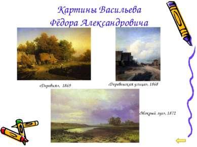 Картины Васильева Фёдора Александровича «Деревня», 1869 «Деревенская улица», ...