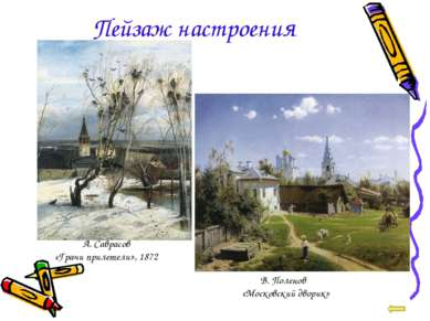 Пейзаж настроения А. Саврасов «Грачи прилетели», 1872 В. Поленов «Московский ...