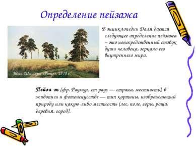Определение пейзажа В энциклопедии Даля дается следующее определение пейзажа ...