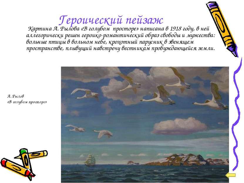Героический пейзаж Картина А. Рылова «В голубом просторе» написана в 1918 год...