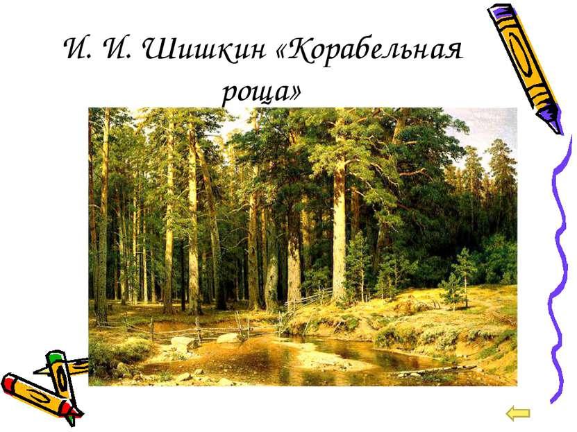 И. И. Шишкин «Корабельная роща»