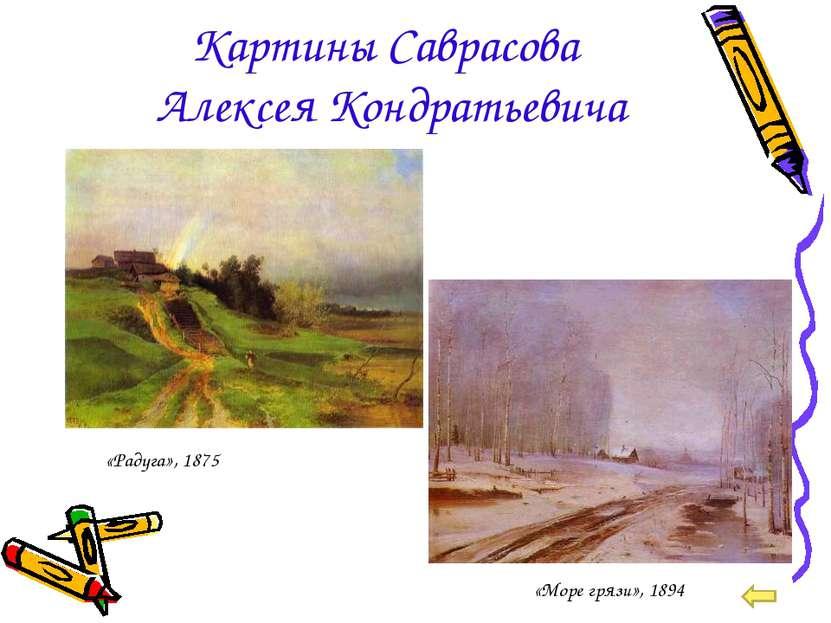 Картины Саврасова Алексея Кондратьевича «Радуга», 1875 «Море грязи», 1894