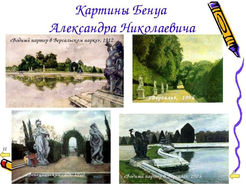 Картины Бенуа Александра Николаевича «Водный партер в Версальском парке», 191...