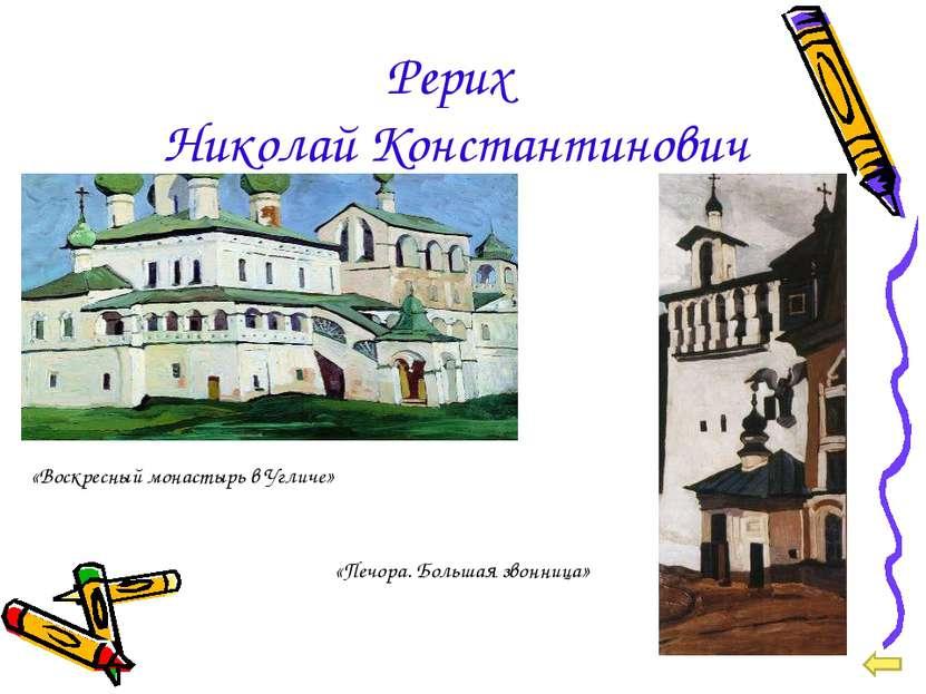 Рерих Николай Константинович «Воскресный монастырь в Угличе» «Печора. Большая...