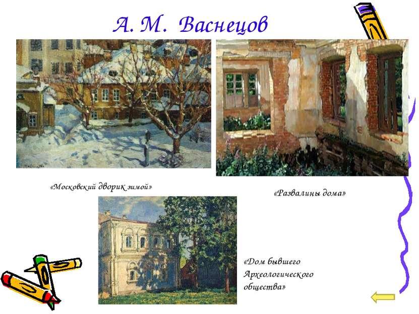 А. М. Васнецов «Московский дворик зимой» «Развалины дома» «Дом бывшего Археол...