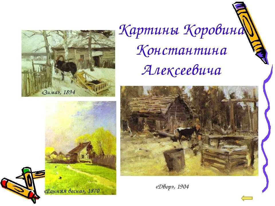 Картины Коровина Константина Алексеевича «Зима», 1894 «Ранняя весна», 1870 «Д...
