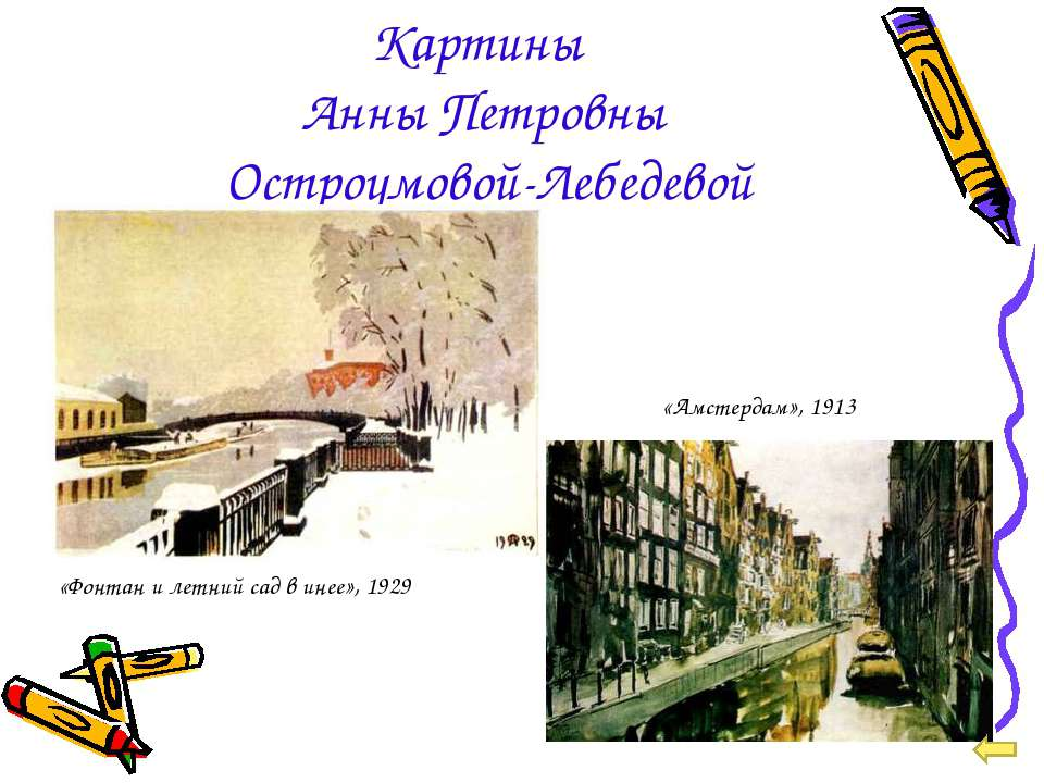 Картины Анны Петровны Остроумовой-Лебедевой «Фонтан и летний сад в инее», 192...